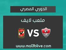 نتيجة مباراة غزل المحلة والأهلي اليوم الموافق 2021/05/03 في الدوري المصري
