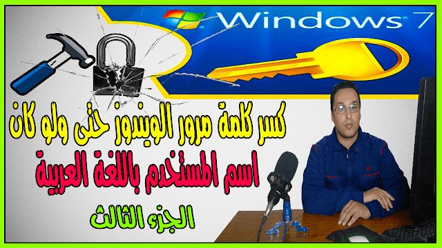 حصــريا 🔥 طريقة كسر كلمة مرور الويندوز حتى ولو كان اسم المستخدم باللغة العربية 2019👍✅