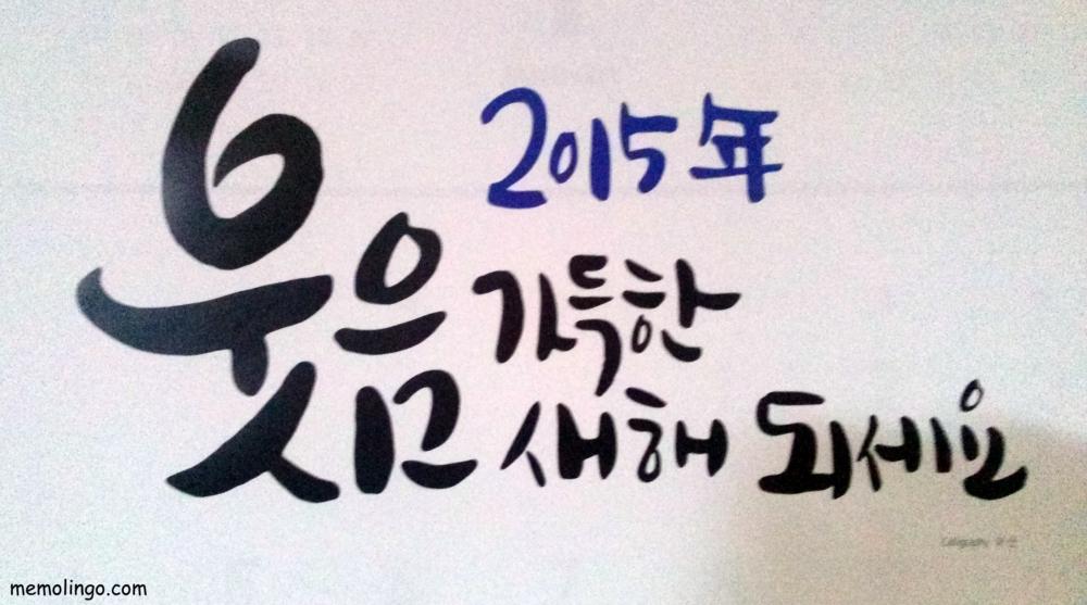 Felicitación de año nuevo en coreano