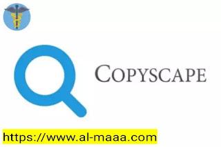 أداة كشف المحتوى المكرر - copyScape