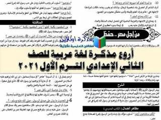 مذكرة عربي تانية إعدادي ترم أول 2020 أجمل ملزمة لغة عربية س و ج