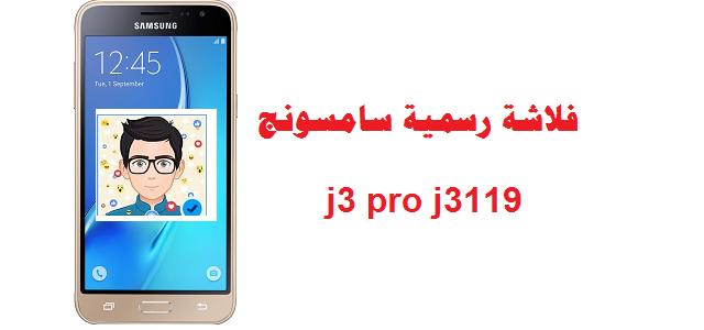 روم عربي لهاتف سامسونج J3 Pro SM-J3119 خالية من المشاكل
