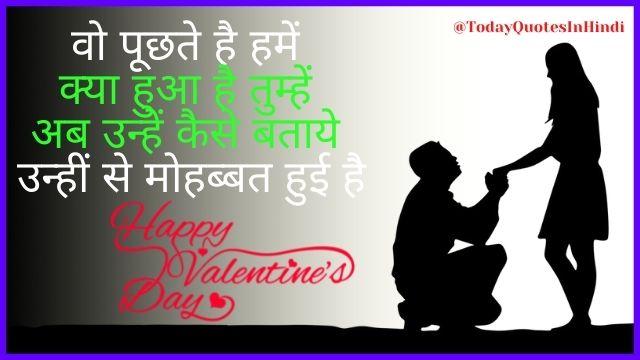 Valentine-Day -Shayari-In-Hindi