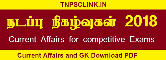TNPSC Current Affairs 2018 in Tamil, Download PDF