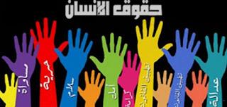 كتابة موضوع تعبير عن حقوق الانسان قصيرة ومختصر - بحث متقدم كامل عن حقوق الانسان مع المراجع وعرض وخاتمه بالأفكار والعناصر