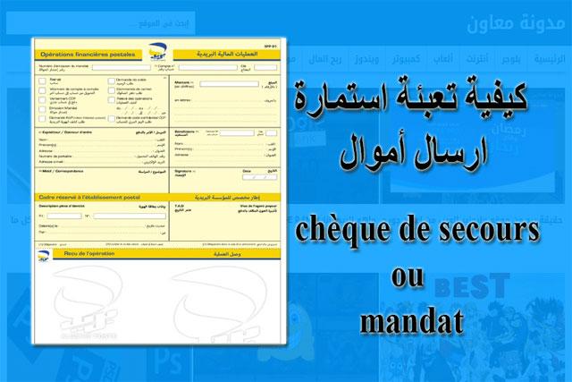 طريقة ارسال اموال إلى ccp حساب بريدي جاري من بريد الجزائر
