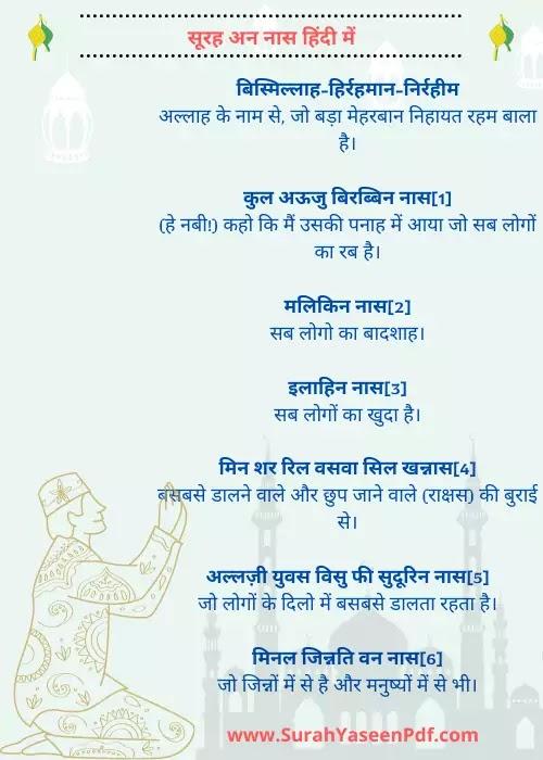 surah-naas-hindi-image