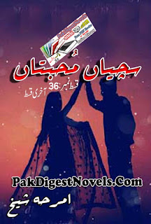 Sachiyaan Mohabbtan Novel Episode 36 Last By Amrah Sheikh Pdf Download