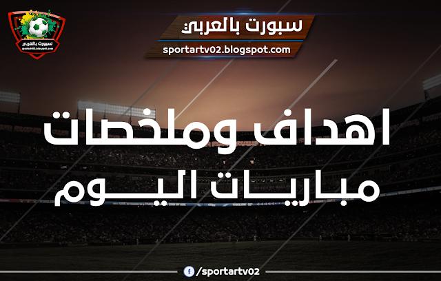 اهداف وملخصات مباريات اليوم 2019/10/1