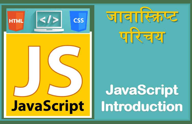 JavaScript Practicals