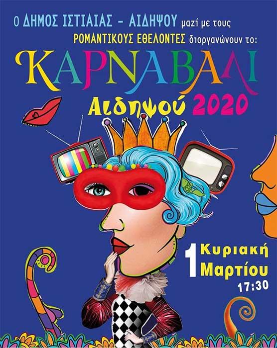 Καρναβάλι Αιδηψού 2020