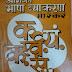 अंगिका भाषा व्याकरण भास्कर  | Angika Kitab | अंगिका किताब  | डॉ. शिवचंद्र झा | Angika Bhasha Vyakaran Bhaskar | Angika Grammar Book | Dr. Shivchandra Jha