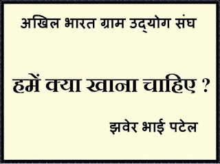 Hame kya khana Chahiye हमें क्या खाना चाहिए in pdf ebook Download