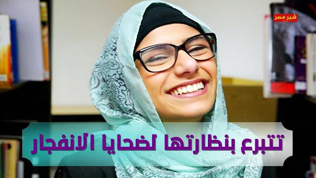 مايا خليفة تعرض نظارة افلامها الاباحة للبيع والسبب!!