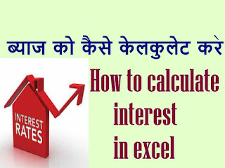 How to Calculate interest  in Excel , Excel Tutorial: Making A Calculation interest in excelHOW TO  calculate interest  ,How to Do Calculate interest  in Excel, Creating a Calculation for  interest in Spreadsheet in excel, calculate interest   excel formulas,how to  calculate interest   in excel video,how to make a calculate interest   system in microsoft excel with product  ,sample calculate interest   system using excel,how to  calculate interest   manually,how to make calculate interest    sheet in excel with formula,calculate interest   excel sheet format free download,calculate interest   calculation in excel sheet,how to make a calculate interest   system in microsoft excel with calculate interest   ,How do you  payroll?,What is the procedure for payroll?,How do you calculate payroll?,HOW TO CREATE PAYROLL CALCULATE INTEREST    SHEET  CALCULATE INTEREST    IN EXCEL,How do you calculate hours for product ,How to create a calculate interest    templates using Microsoft Excel,,how to make calculate interest    sheet in excel with formula,automatic calculate interest    slip generator using excel,calculate interest    in excel format free download,calculate interest    sheet in excel format free download,ms excel calculate interest    sheet example,how to generate calculate interest    in excel,how to create calculate interest    slip format,how to create a calculate interest    in word.Excel turorial,basic excel tutorial,advance excel turorial ,all video of excel,complete tutorial of basic excel and advance excel ,all video of excel ,all video of advace excel for job,best video of advance excel .Microsoft Excel Tutorial for Beginners,best Microsoft Excel Tutorial for Beginners ,all Microsoft Excel Tutorial for Beginners ,complete tutorial of Microsoft Excel Tutorial for Beginners,all tutorial of Microsoft Excel Tutorial for Beginners,video of Microsoft Excel Tutorial for Beginners,videos of basic Microsoft Excel Tutorial for Beginners,video of basic excel,video o