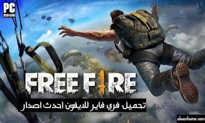تحميل لعبة فري فاير للايفون Garena Free Fire مجانا احدث اصدار iOS 2020