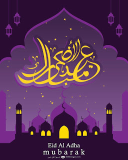 صور تهاني العيد الاضحى 2019