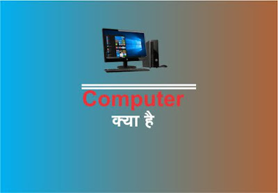 computer kya hai, what is computer in Hindi