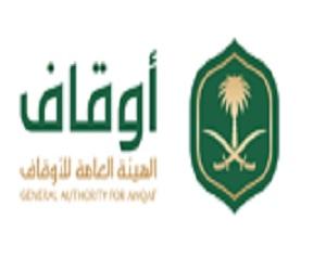 اعلان توظيف بالهيئة العامة للأوقاف  (5) وظائف إدارية للرجال والنساء