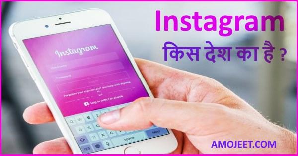 instagram-kis-desh-ka-hai