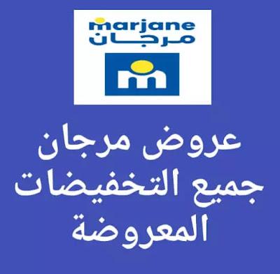كتالوج مرجان المغرب