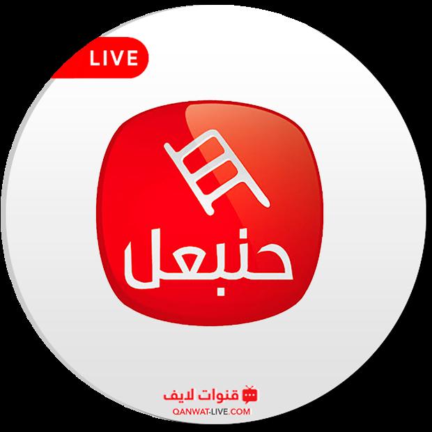 قناة حنبعل التونسية Hannibal بث مباشر 24 ساعة