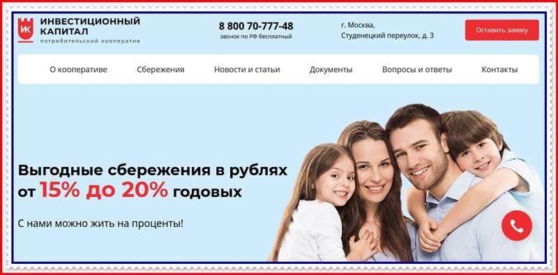Мошеннический сайт invkap.ru – Отзывы, развод, платит или лохотрон? Мошенники КПК «Инвестиционный капитал»