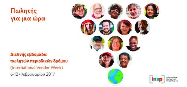 Διεθνής εβδομάδα πωλητών περιοδικού δρόμου