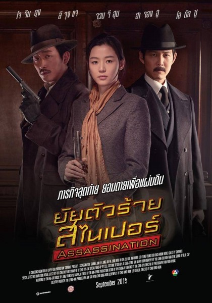 ASSASSINATION (2015) ยัยตัวร้าย สไนเปอร์ [SOUNDTRACK บรรยายไทย]