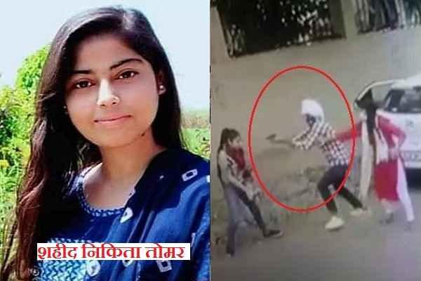 nikita-tomer-case-latest-news-faridabad-tausif-ajru-sent-jail