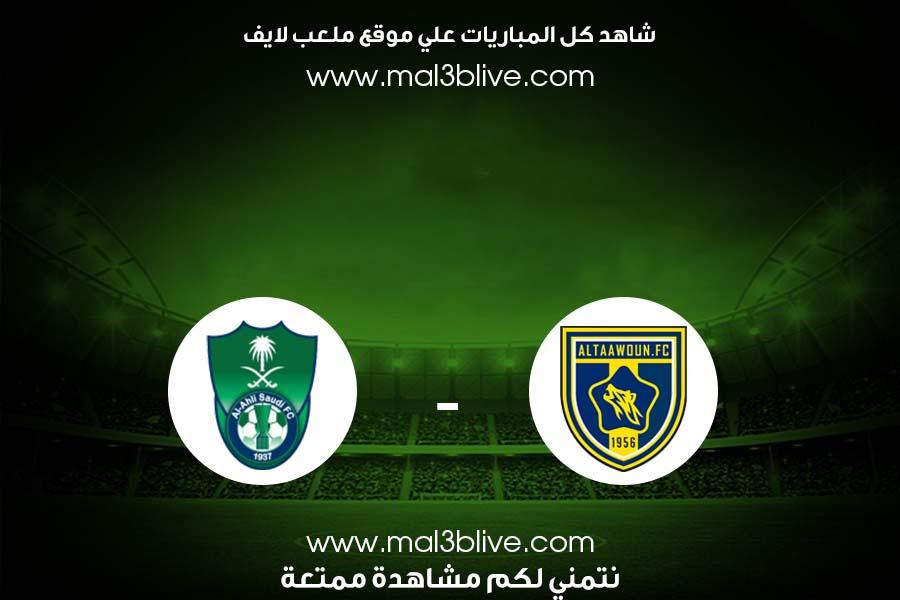 مباراة الأهلي السعودي والتعاون