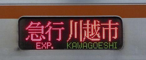 東京メトロ副都心線 東武東上線直通 急行 川越市行き5 東京メトロ7000系平日表示