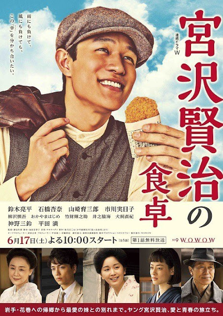 Sinopsis Kenji Miyazawa's Table (2017) - Serial TV Jepang