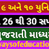 STD 9 TO 10 THIRD UNIT TEST ( EKAM KASOTI) PAPER 2020/21 DOWNLOAD PDF|STD 9 AND 10 HOME LEARNING SEPTEMBER UNIT TEST( SAMAYIK MULYANKAN KASOTI) PAPER 2020/21 IN GUJARAT SECONDARY SCHOOL GUJARATI MEDIUM