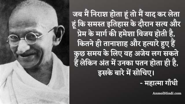 Mahatma Gandhi Famous Quotes In Hindi