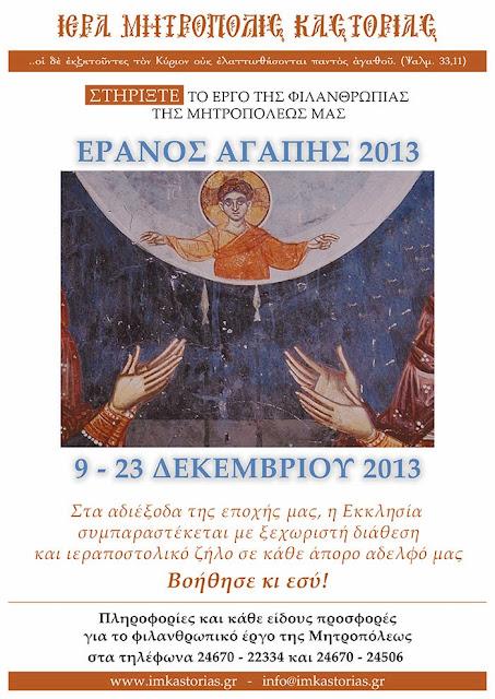 Ο Έρανος Αγάπης της Ιεράς Μητροπόλεως Καστορίας για το 2013