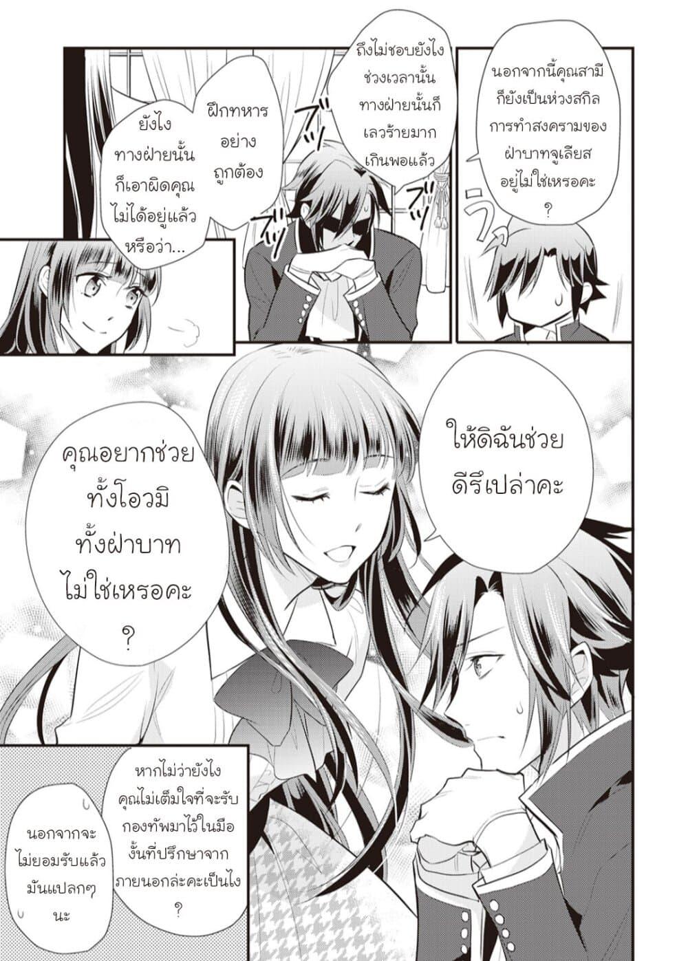 อ่านการ์ตูน Daites Ryou Koubouki ตอนที่ 23 หน้าที่ 19