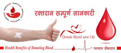 raktdaan jankari, रक्तदान सम्पूर्ण जानकारी , रक्तदान महादान / Raktdan Sampurn Jankari, Raktdan Mahadan,  ब्लड डोनेशन