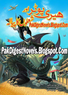 Harry Potter And The Goblet Of Fire By J. K. Rowling Translated By Moazam Javed Bukhari Pdf Free Download