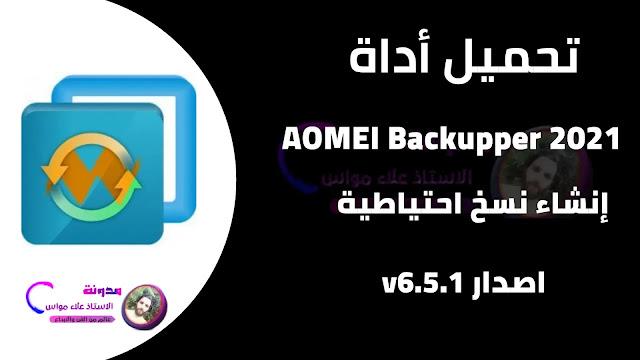AOMEI Backupper 2021