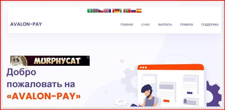 Мошеннический сайт avalon-pay.site – Отзывы, развод, платит или лохотрон? Мошенники