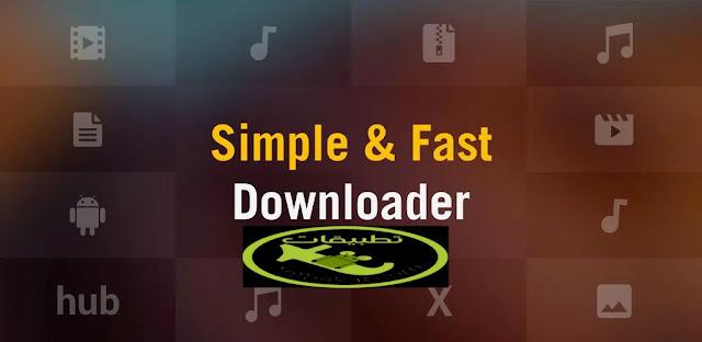 تنزيل برنامج تنزيل الفيديو Video Downloader  برنامج مليء بميزات تنزيل الفيديو للاندرويد