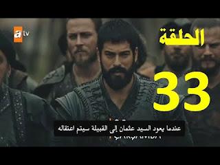 مشاهدة مسلسل قيامة عثمان الحلقة 33مدبلجة للعربية HD