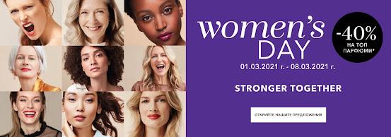 BEAUTY ZONE - Douglas  Women's Day Промоции 04-08.03  2021