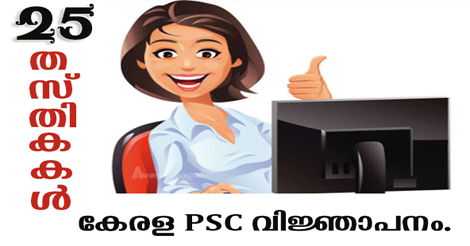 Latest Kerala PSC Notification July 2018 | 25  New vacancies - Apply online before August 29.