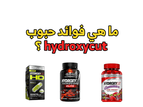 ما هي فوائد حبوب hydroxycut ؟