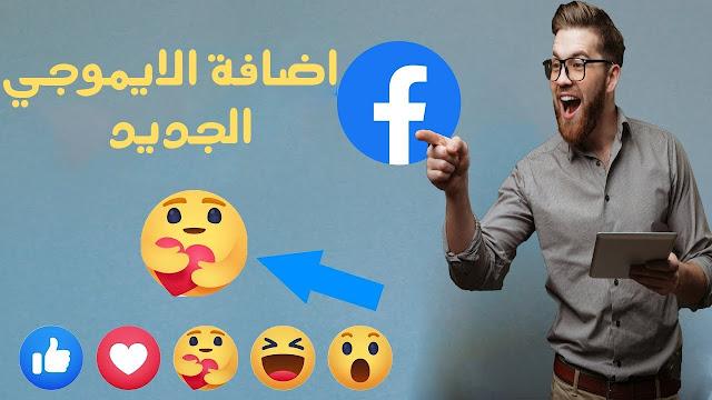 طريقة الحصول على الايموجي الجديد care reaction على حسابك في فايسبوك