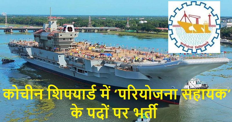 Cochin Shipyard jobs 2019