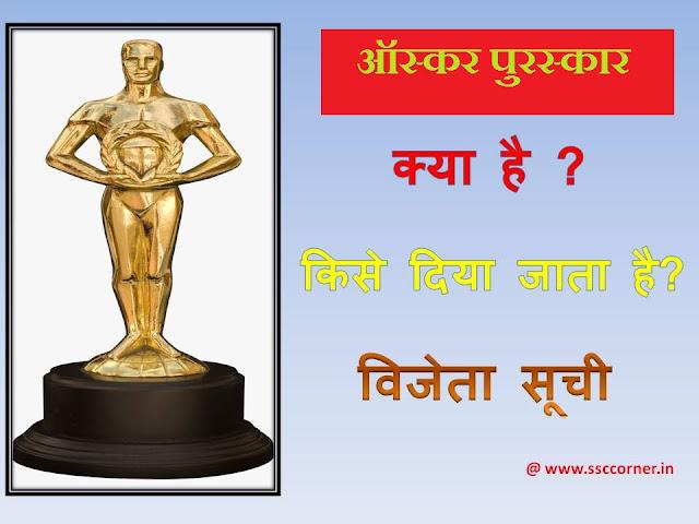 ऑस्कर पुरस्कार | Oscar Award in Hindi | ऑस्कर पुरस्कार क्या है | ऑस्कर पुरस्कार किस क्षेत्र में दिया जाता है - Oscar Award In Hindi