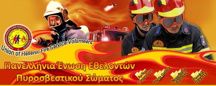 Ενημέρωση από την Πανελλήνια Ένωση Εθελοντών Πυροσβεστικού Σώματος